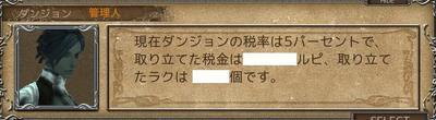 ダンジョン情報