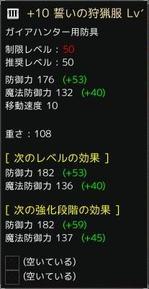 3R狩人鎧+10