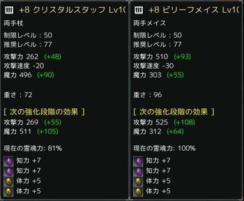 3R両手杖と両手メイスのスペック比較