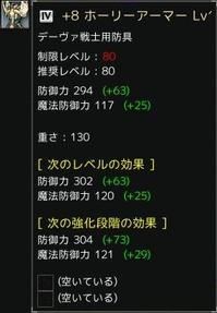+8ホーリーアーマー