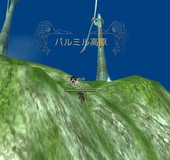 崖を駆け登る