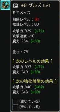 4R片手メイス グルズ