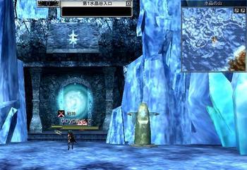 水晶1入口