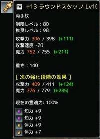 +13ラウンドスタッフ