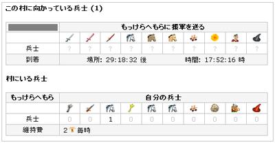 20090114 援軍