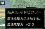 赤結束Lv15