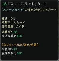 +6スノースライド