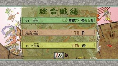 ookami20180910-006.jpg
