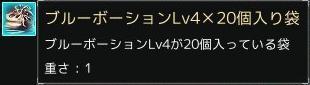 青POTLv4×20個