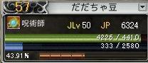 だだちゃ豆、JLv50
