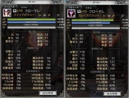 赤ピク基本形と成長形の比較