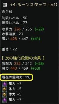 霊魂力1%