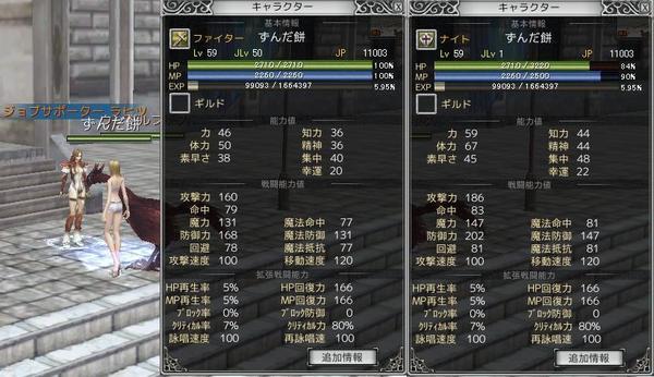 ファイターJLv50とナイトJLv1の比較